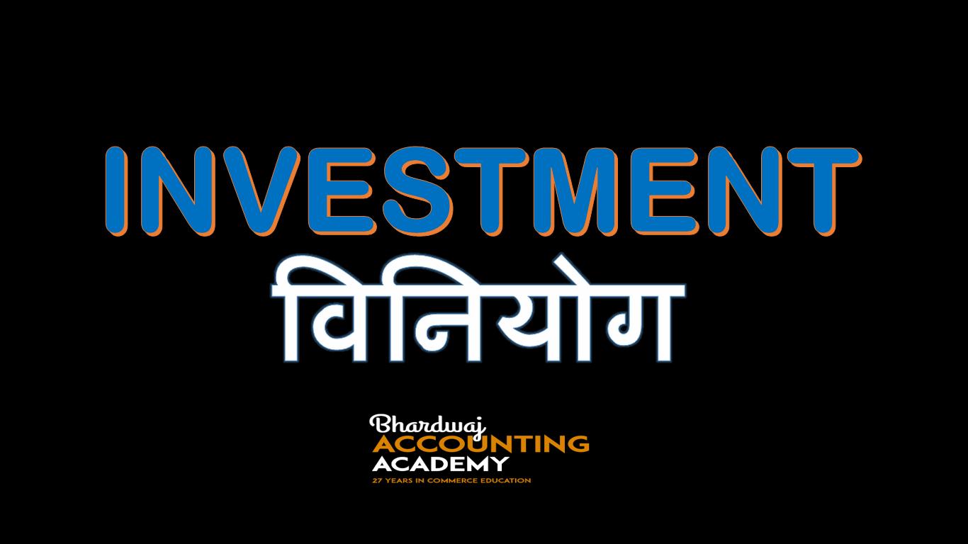 viniyog विनियोग investment